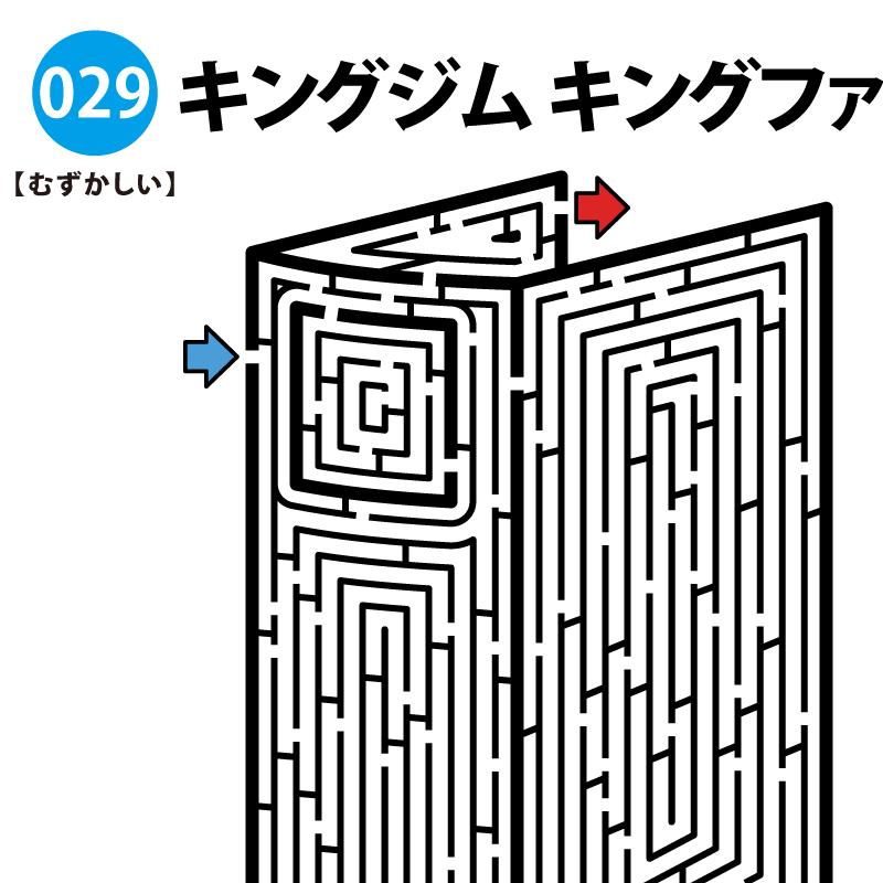 キングジム キングファイルの難しい迷路 アイキャッチ