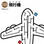 飛行機の簡単迷路