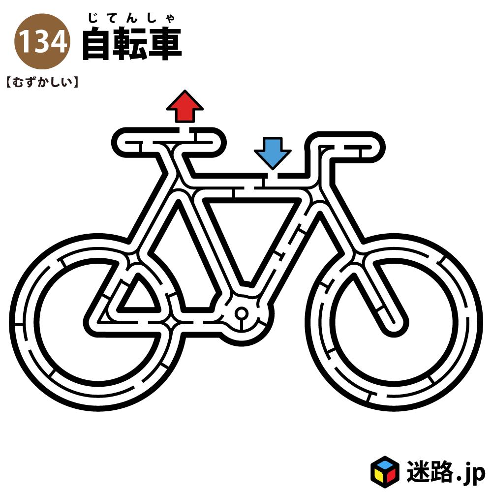 自転車の難しい迷路