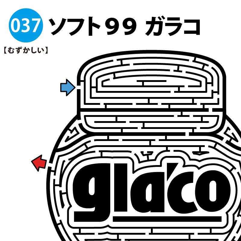 ソフト99 ガラコの難しい迷路 アイキャッチ
