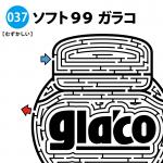ソフト99 ガラコの難しい迷路