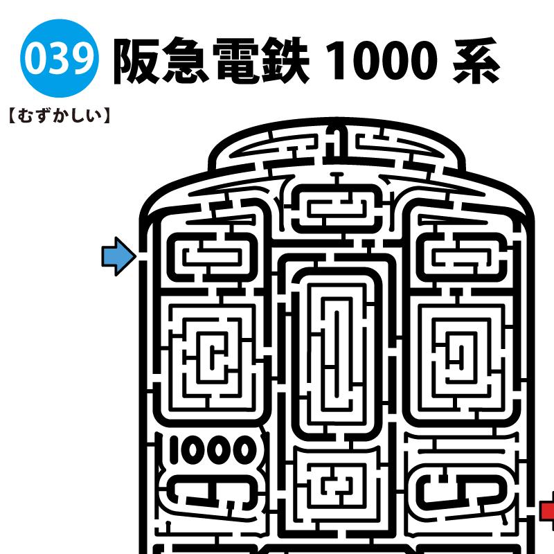 阪急電鉄1000系の難しい迷路