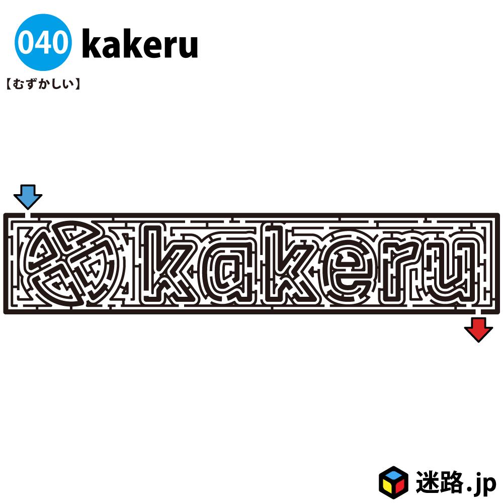 kakeruの難しい迷路