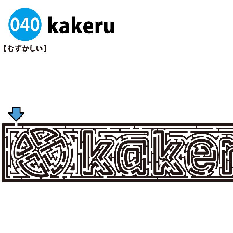 kakeruの難しい迷路 アイキャッチ