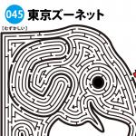 東京ズーネットの難しい迷路