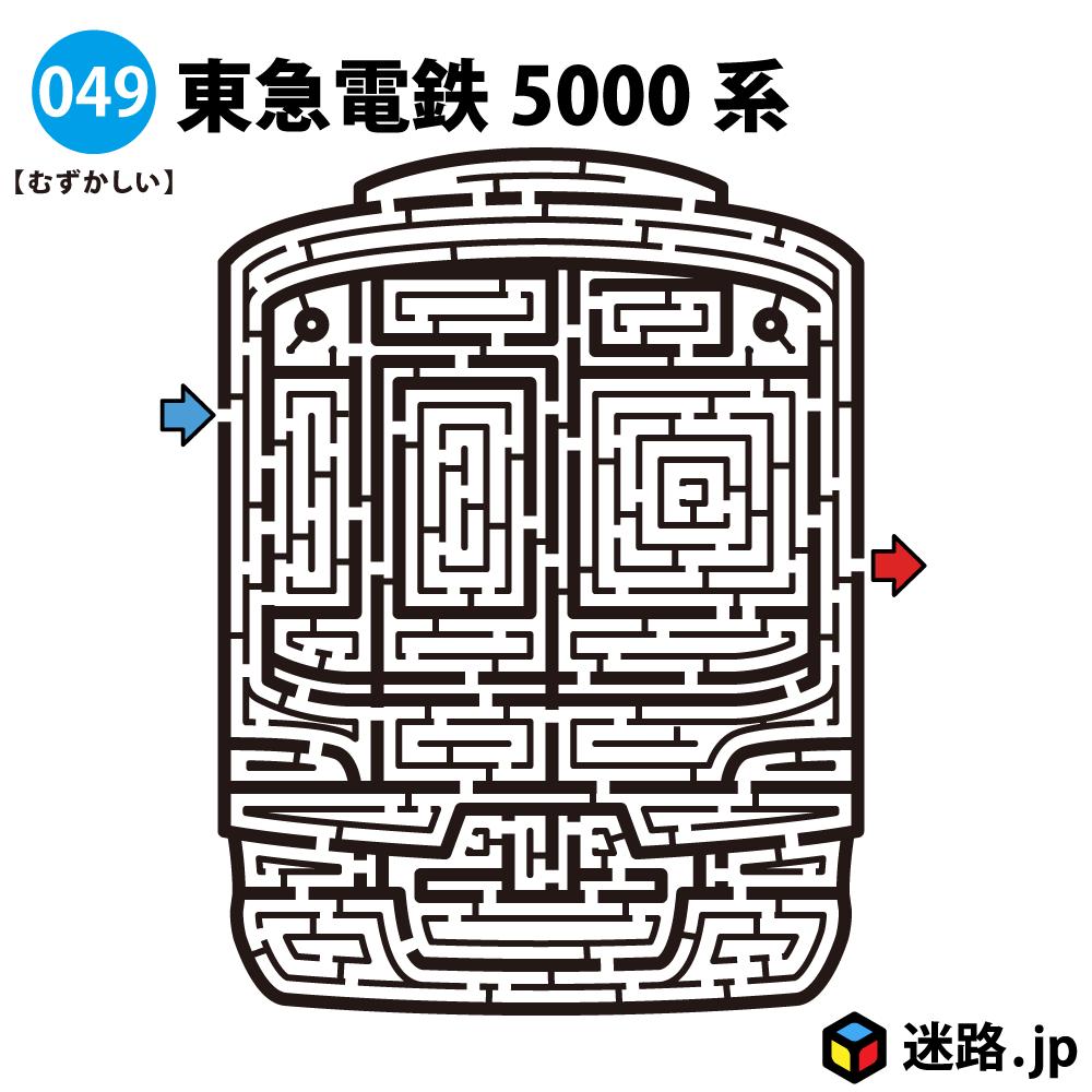 東急電鉄 5000系の難しい迷路