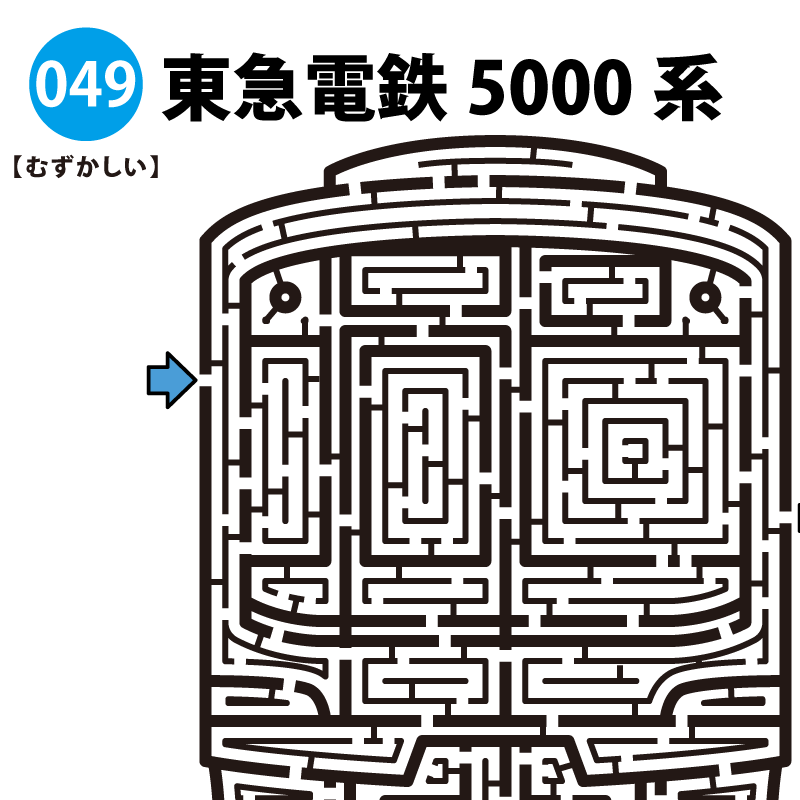 東急電鉄 5000系の難しい迷路 アイキャッチ