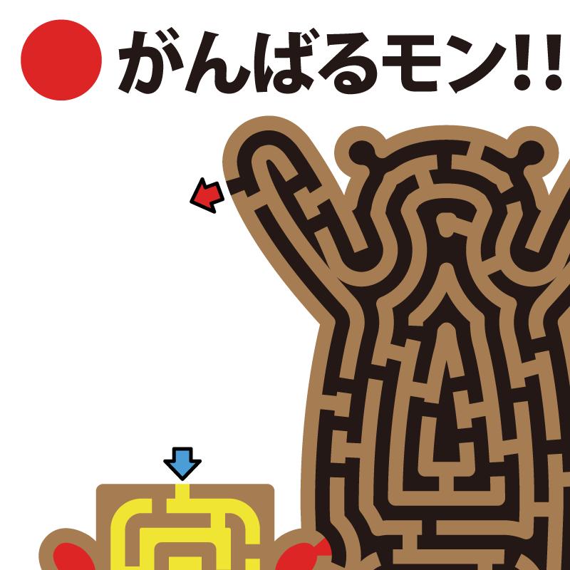 くまモンのがんばるモン迷路 アイキャッチ