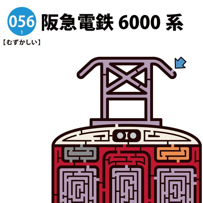阪急電鉄6000系の難しい迷路 アイキャッチ