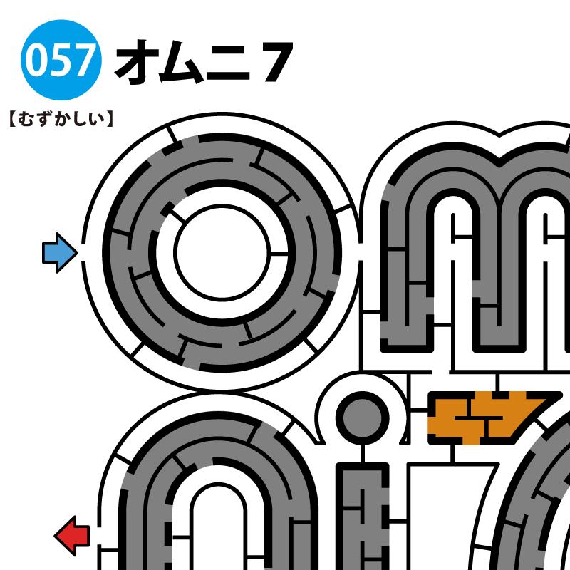 オムニ7の難しい迷路 アイキャッチ