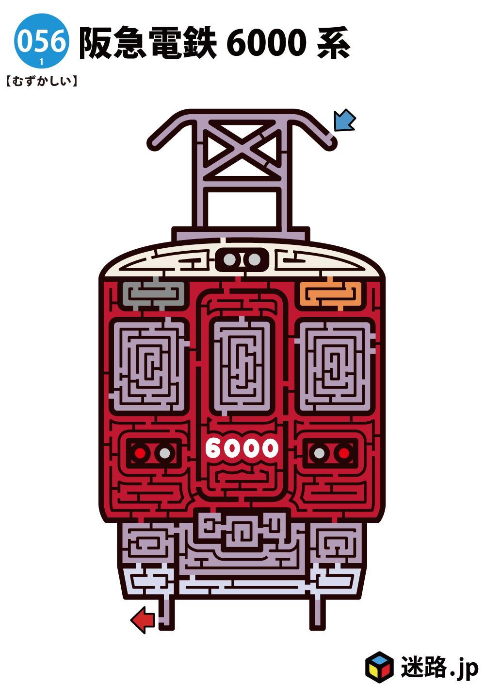 阪急電鉄6000系の難しい迷路
